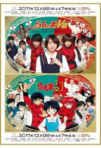 Affiche promotionnelle du drama Ranma ½ SP avec une illustration originale réalisée pour l'occasion par Rumiko Takahashi