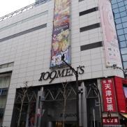 """À Shibuya, Dragon Ball Z faisait l'objet d'un partenariat exclusif avec le 109MEN'S à l'occasion la sortie de """"Battle of Gods"""" : les personnes qui achetaient pour plus de 10.500 yens pouvaient concourir à une loterie pour obtenir une entrée à l'avant-première du film."""