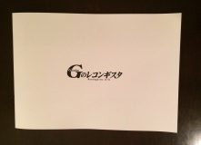 The Gundam Reconguista in G pamphlet that one can buy at the cinemas where the movie is screened.