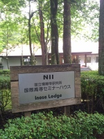 The National Institute of Informatics (NII) possess this gorgeous seminar house in Karuizawa. It was built on land donated by Dr. Hiroshi Inose, the first director general of NII. According to the website of NII, Dr Inose's idea was to create an ideal place for interdisciplinary and international discussions.
